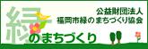緑のまちづくり 公益財団法人福岡市緑のまちづくり協会